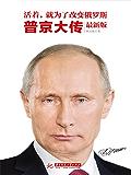 活着,就为了改变俄罗斯:普京大传