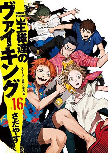 王様達のヴァイキング 16 (16) (ビッグコミックス)