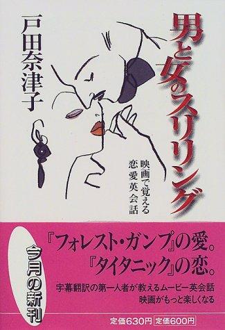 男と女のスリリング―映画で覚える恋愛英会話 (集英社文庫)