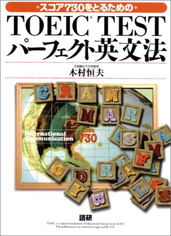 TOEIC TEST Perfect English grammar to take the score 730 ISBN: 4876150958 (2004) [Japanese Import]
