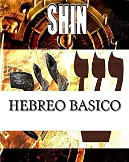 Hebreo Basico: ADN del Universo (Spanish Edition)
