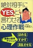 絶対相手にYESと言わせる心理作戦 (ワニ文庫)