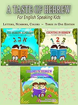 A Taste of Hebrew for English Speaking Kids: A Trilogy (Learn the Hebrew letters and the Hebrew words for numbers & colors): The Hebrew Alphabet; Counting in Hebrew; Colors in Hebrew: A Rainbow Tale by [Mazor, Sarah, Rosenberg, Yael]