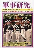 軍事研究 2020年 02 月号 [雑誌]