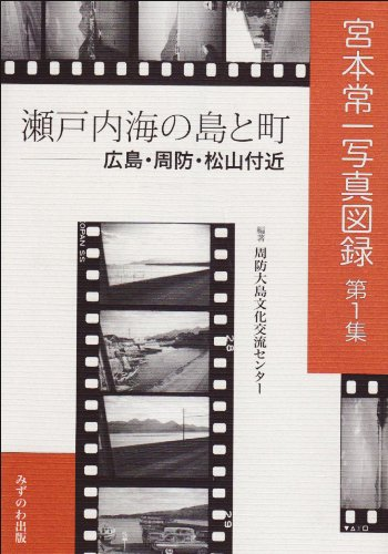宮本常一写真図録 第1集 瀬戸内海の島と町 (宮本常一写真図録 第 1集)