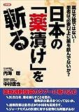 日本の「薬漬け」を斬る