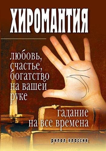 Read Online Palmistry - love, happiness, wealth, at your hand. Guessing at all times (Russian Edition) ebook