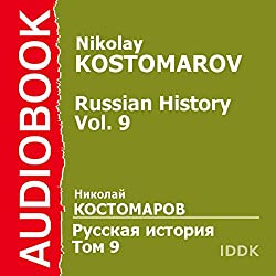 Russian History, Volume 9 [Russian Edition]