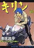 キリン 34 (ヤングキングコミックス)