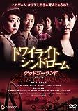 トワイライト・シンドローム デッドゴーランド デラックス版 [DVD]