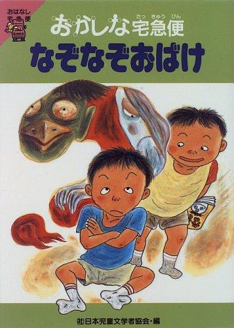 なぞなぞおばけ―おかしな宅急便 (おはなし宅急便) 日本児童文学者協会 ...