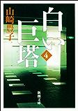 白い巨塔(四)(新潮文庫)