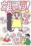 離婚ッ! (まるごと体験コミック)