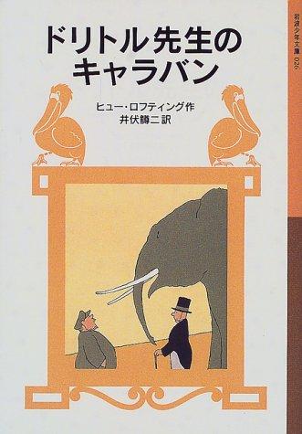 ドリトル先生のキャラバン (岩波少年文庫 (026))