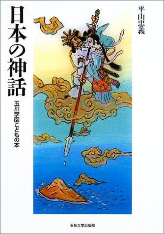 [玉川学園こどもの本] 日本の神話 (玉川学園こどもの本)