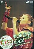 松浦亜弥コンサートツアー2005 春 101回目のKISS~HAND IN HAND~ [DVD]