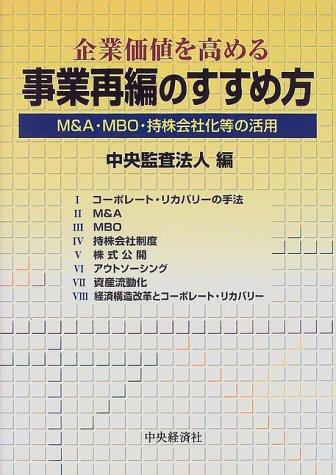 企業価値を高める事業再編のすすめ方―M&A・MBO・持株会社化等の活用