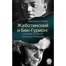 Жаботинский и Бен-Гурион: правый и левый полюсы Израиля (Russian Edition)