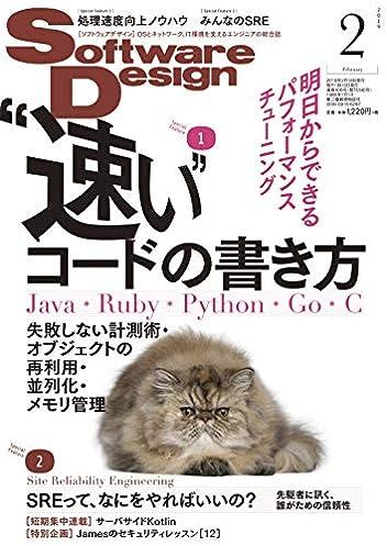 Software Design oftwaredesign の電子書籍・スキャンなら自炊の森-秋葉2号店