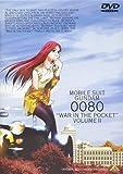 機動戦士ガンダム 0080 ポケットの中の戦争 vol.2 [DVD]