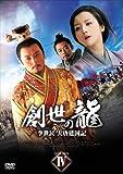 [DVD]創世の龍 ~李世民 大唐建国記~ DVD-BOX 4