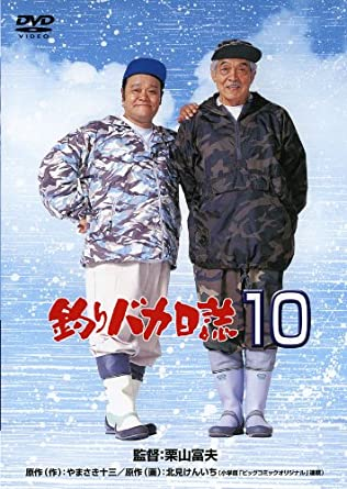 Amazon   釣りバカ日誌10 [DVD] ...