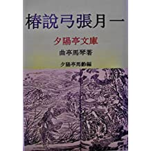 Chinsetsuyumiharizuki1 (Sekiyouteibunko) (Japanese Edition)