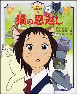 猫の恩返し (徳間アニメ絵本) | ...