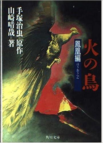 火の鳥〈鳳凰編〉 (角川文庫) | ...