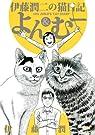 Ito Junji's Cat Diary par Ito