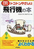 トコトンやさしい飛行機の本 (B&Tブックス―今日からモノ知りシリーズ)