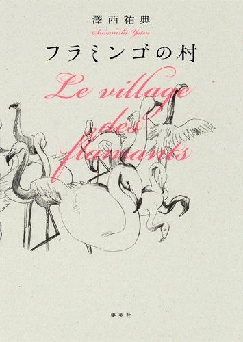Village of Flamingo (2012) ISBN: 4087714403 [Japanese - Flamingos Village