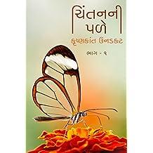 Chintan ni Pale - Gujarati: Part - 1 (Gujarati Edition)