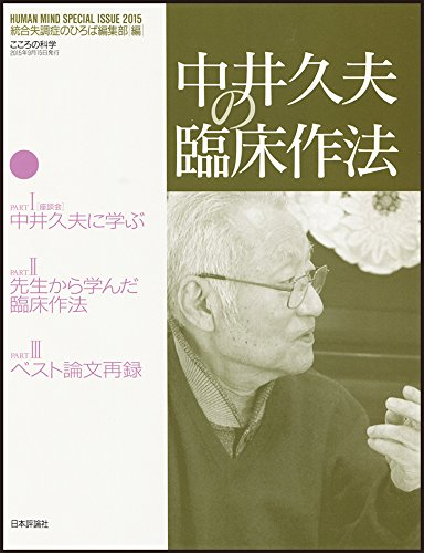 Of Hisao Nakai clinical etiquette (grey matter Science Edition)