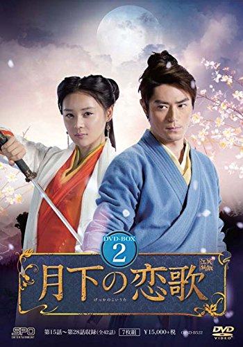 [DVD]月下の恋歌 笑傲江湖 DVD-BOX2