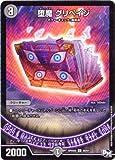 デュエルマスターズ新4弾/DMRP-04魔/50/C/堕魔 グリペイジ