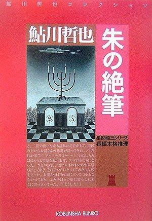 朱の絶筆  星影龍三シリーズ (光文社文庫)