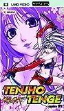 Tenjho Tenge, Volume 1 - Episodes 1 & 2 [UMD for PSP]
