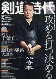 剣道時代 2017年 05 月号 [雑誌]