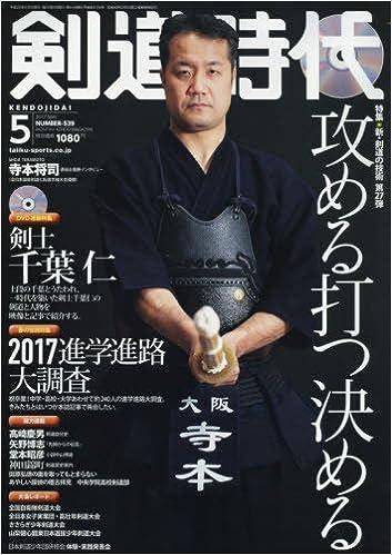 剣道時代2017年5月号