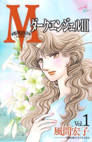 M 1―ダーク・エンジェル3 (秋田コミックスエレガンス)