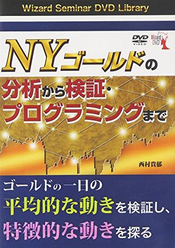 DVD NYゴールドの分析から検証・プロの商品画像