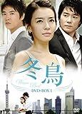 [DVD]冬鳥 DVD-BOX1