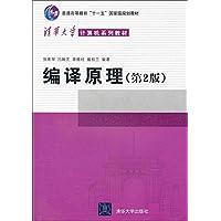 清华大学计算机系列教材•普通高等教育十一五国家级规划教材:编译原理(第2版)