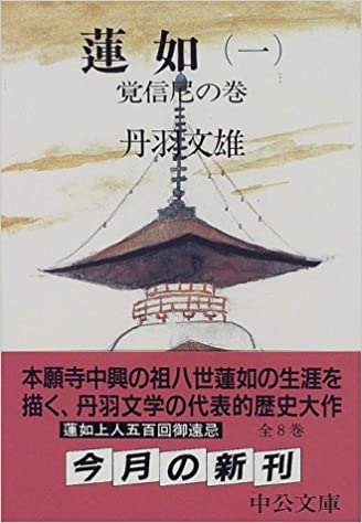 蓮如〈1〉覚信尼の巻 (中公文庫)...