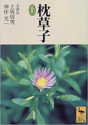 枕草子(上) (講談社学術文庫)   ...