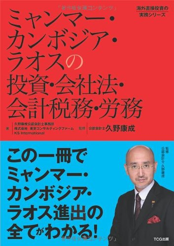 Investment and corporate law, tax and accounting labor in Myanmar, Cambodia and Laos (issue: TCG published) (practice series of foreign direct investment) (2012) ISBN: 4883384608 [Japanese Import] pdf epub