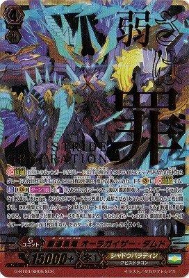 G-BT04/SR05 [SCR] : 覇道黒竜 オーラガイザー・ダムド