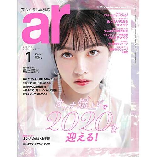 ar 2020年1月号 表紙画像