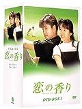 [DVD]恋の香り DVD-BOX 1